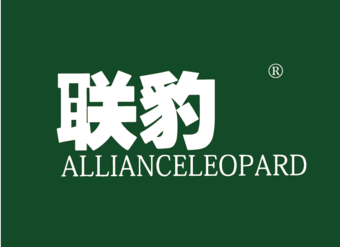 39-V012 联豹 ALLIANCELEOPARD