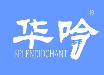 15-V101 華吟 SPLENDIDCHANT