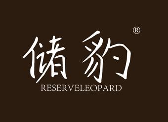 09-V741 储豹 RESERVELEOPARD