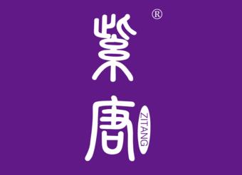 16-V127 紫唐