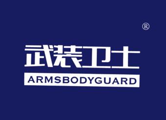 21-V310 武装卫士 ARMSBODYGUARD