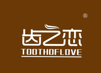21-V317 齿之恋 TOOTHOFLOVE