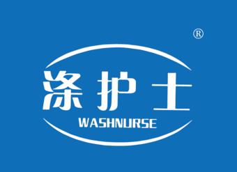 21-V311 涤护士 WANSHUNRSE