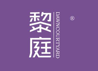 43-V647 黎庭 DAWNCOURTYARD