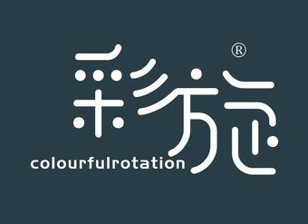 16-V172 彩旋 COLOURFULROTATION