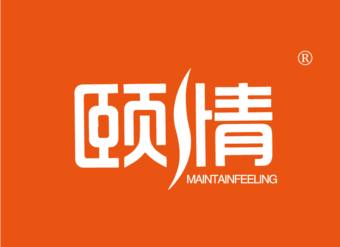 21-V313 颐情 MAINTAINFEELING