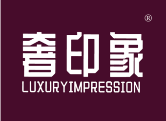 37-V020 奢印象 LUXURYIMPRESSION
