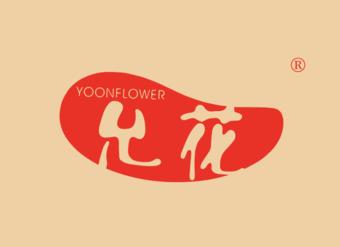30-V678 允花 YOONFLOWER