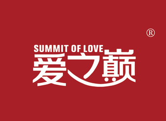 45-V020 愛之巔 SUMMIT OF LOVE