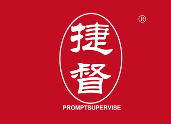 09-V744 捷督 PROMPTSUPERVISE