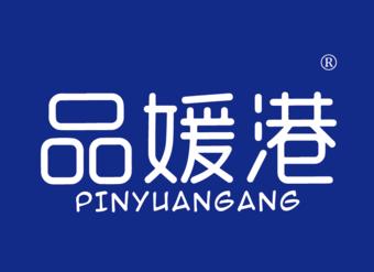 35-V158 品媛港
