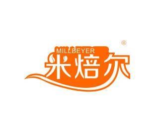 米焙尔 MILLBEYER