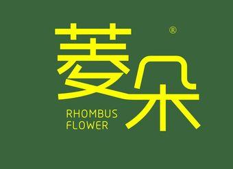 09-V757 菱朵 RHOMBUS FLOWER
