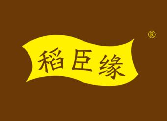 33-V418 稻臣缘