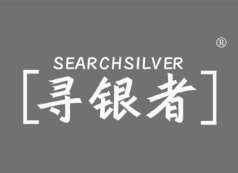 14-V440 寻银者 SEARCHSILVER