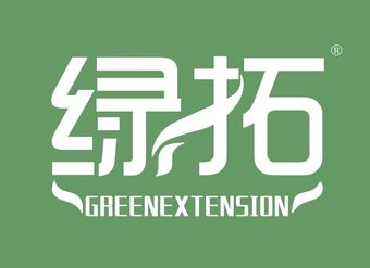 17-V027 绿拓 GREENEXTENSION