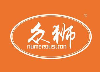 12-V290 眾獅 NUMEROUSLION