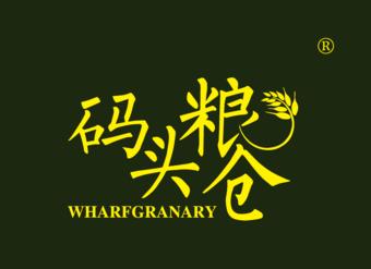 30-V720 码头粮仓 WHARFGRANARY
