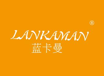 20-V387 蓝卡曼