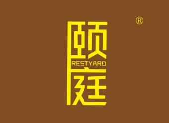 16-V146 颐庭 RESTYARD