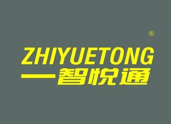 20-V407 智悦通