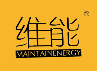21-V443 维能 MAINTAINENERGY