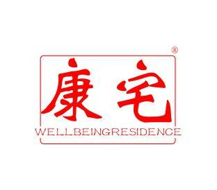 康宅 WELLBEINGRESIDENCE
