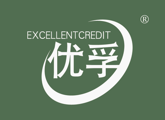 10-V245 优孚 EXCELLENTCREDIT