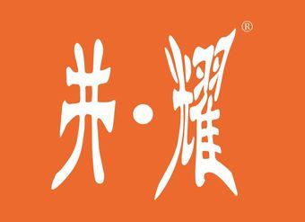33-V449 井·耀