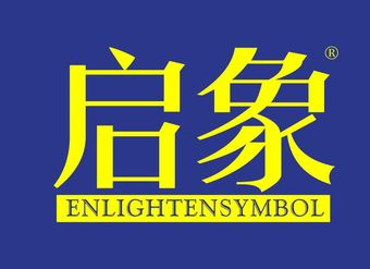 39-V016 啟象 ENLIGHTENSYMBOL