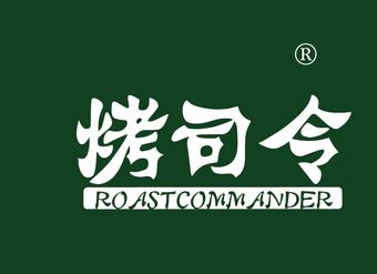 11-V573 烤司令 ROAST COMMANDER
