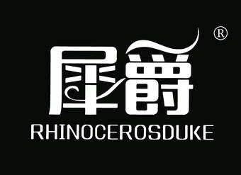 08-V063 犀爵 RHINOCEROSDUKE