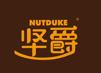 29-X847 坚爵 NUTDUKE
