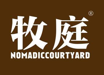 20-Y773 牧庭 NOMADICCOURTYARD
