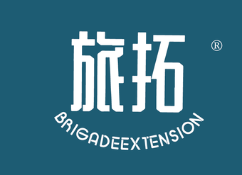 22-V015 旅拓 BRIGADEEXTENSION