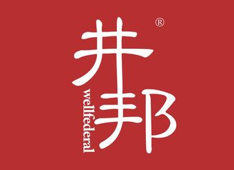11-V641 井邦 WELLFEDERAL