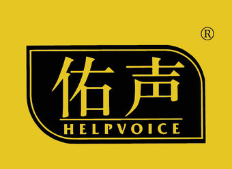 09-V833 佑声 HELPVOICE