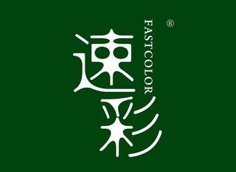 37-V024 速彩 FASTCOLOR