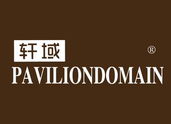 21-V376 轩域 PAVILIONDOMAIN