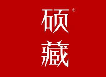 33-V425 硕藏