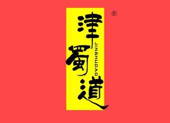 35-V171 津蜀道