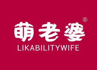 35-V178 萌老婆 LIKABILITYWIFE