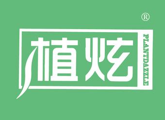 16-V166 植炫 PLANTDAZZLE