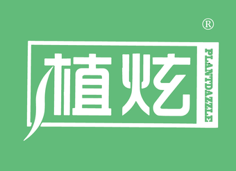 16-V166 植炫PLANTDAZZLE