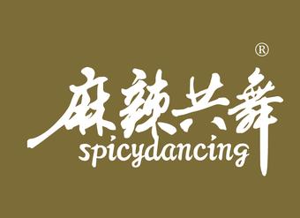 43-Y748 麻辣共舞 SPICYDANCING