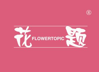 35-V177 花题 FLOWERTOPIC