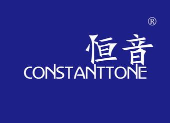 17-V043 恒音 CONSTANTTONE