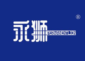 12-V300 永狮  PERMANENTLION