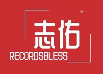 12-V292 志佑  RECORDSBLESS