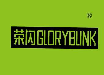 11-X547 荣闪 GLORYBLINK